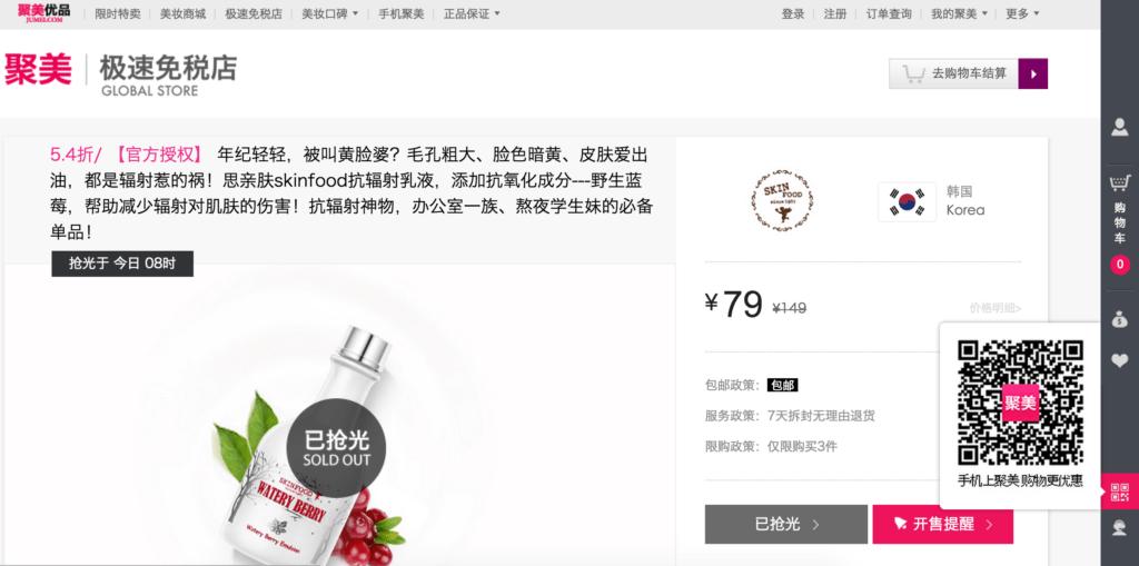 Le QR code sur le site de Jumei permet d'accéder directement au téléchargement de l'application mobile