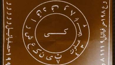 bakir-levha-celbi-ornek