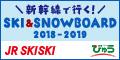 スキー&スノーボード特集 びゅう