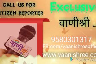 vaanishree exclusive