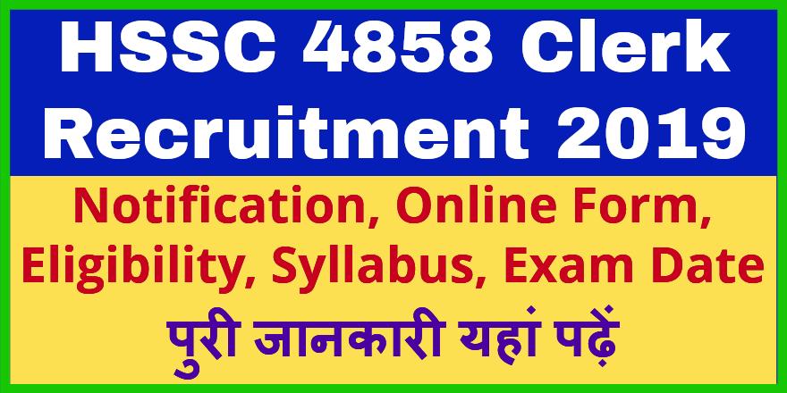 hssc recruitment for 4858 clerk