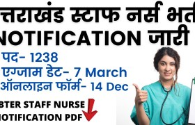 ubter recruitment staff nurse