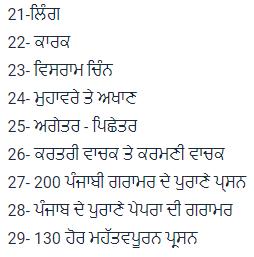 punjabi grammar notes 2