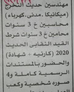 وظائف البترول 2020