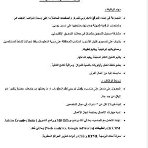 إعلان وظائف بالهيئة العامة للرقابة المالية