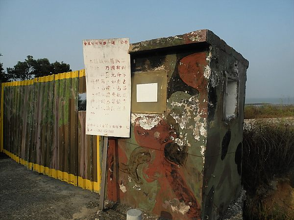 Taiwan deserted military base Kinmen