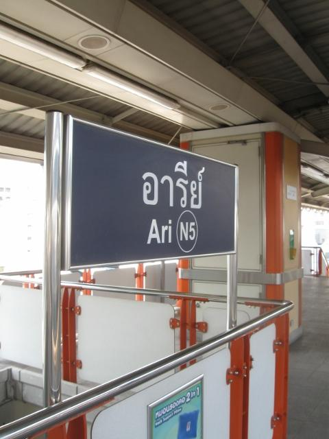 Skytrain stop Bangkok
