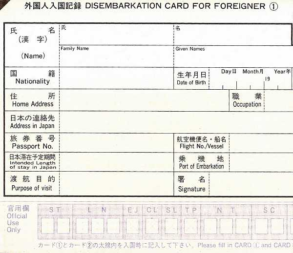Immigration arrival form
