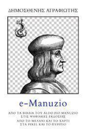 cover_manuzio