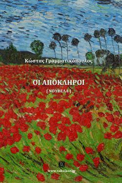 apoklhroi_cover_arthro