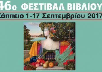46festival-zap-vivlio_cover