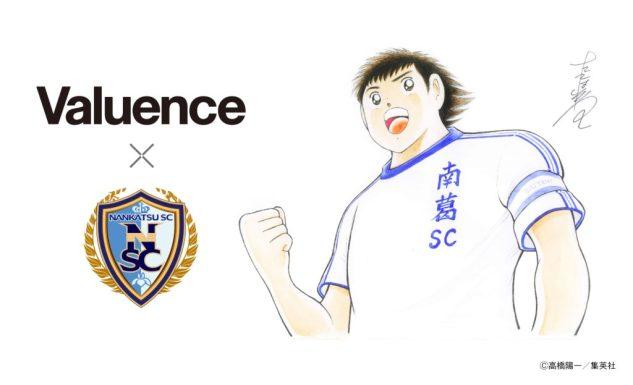 バリュエンス、『キャプテン翼』の原作者 高橋陽一氏が代表を務めるサッカークラブ「南葛SC」とのパートナー契約を締結!