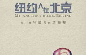 International Trailer For Stephon Marbury Biopic/Documentary 'My Other Home'