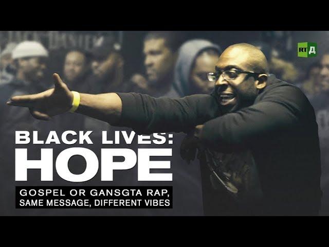 Black Lives: Hope. Gospel Or Gangsta Rap, Same Message, Different Vibes