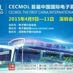 סין מארחת 1er הבינלאומי e-cigs התערוכה!