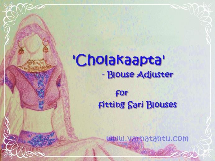 Cholakaapta - Blouse Adjuster for fitting Sari Blouses