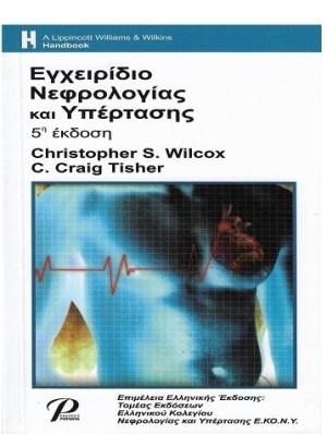 Εγχειρίδιο Νεφρολογίας και Υπέρτασης Wilcox, 5η Έκδοση