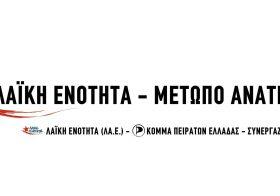 Κόμμα Πειρατών Ελλάδας: Στην ατζέντα οι Ευρωεκλογές χωρίς δώρα, καθρεφτάκια και Fake News.