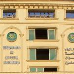 Headquarter Muslim Brotherhood