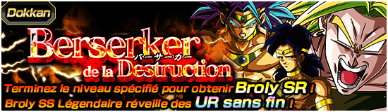 Dragon Ball Z Dokkan Battle Bannière Broly