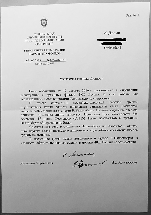 Letter from the FSB to Mrs. Marie Dupyu, signed by Lt. General Vasily Khristoforov and dated September 19, 2016. Published with Mrs. Dupuy's permission.
