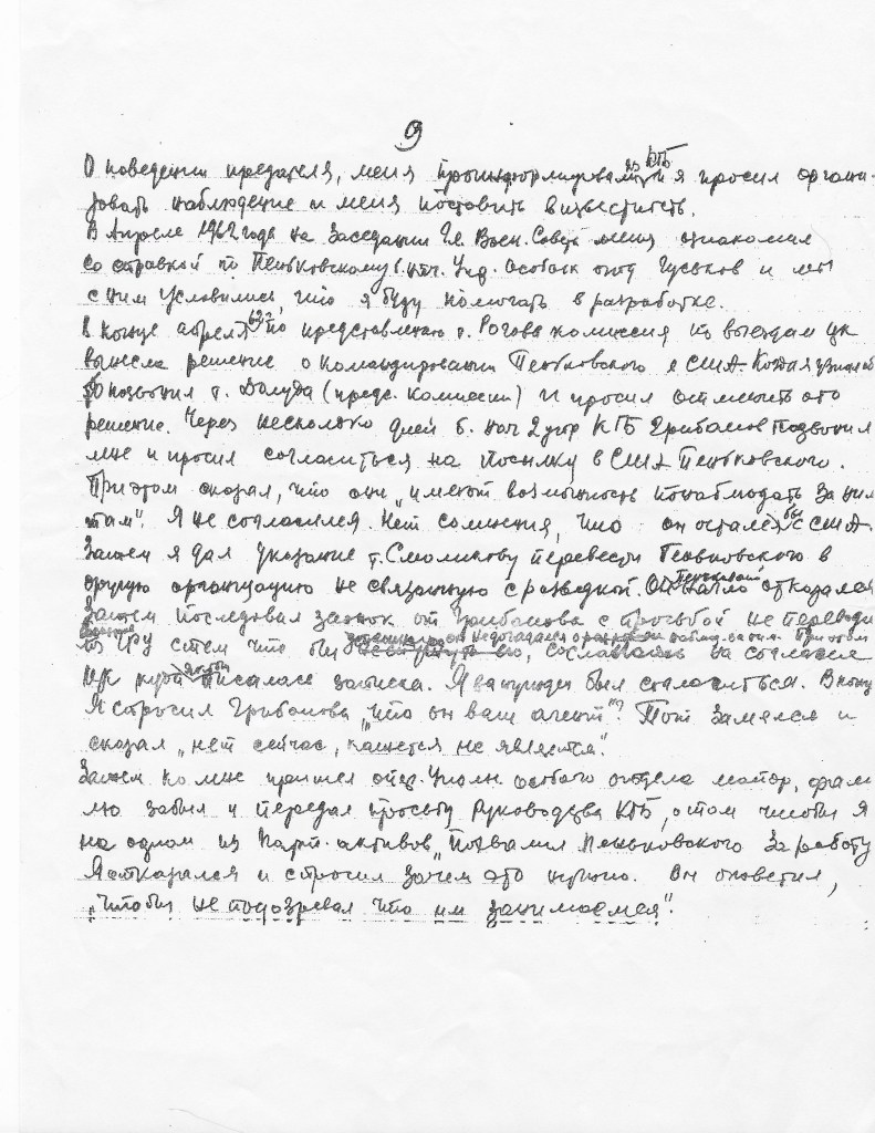 "A Xerox copy of a page with a page number 9 in Serov's handwriting. Fragments of this text were cited as parts of the letter no. 3 in the editor Aleksandr Hinstein's article ""The Other Life of Oleg Penkovsky"" (Notes from a Suitcase, pp. 609-611)."