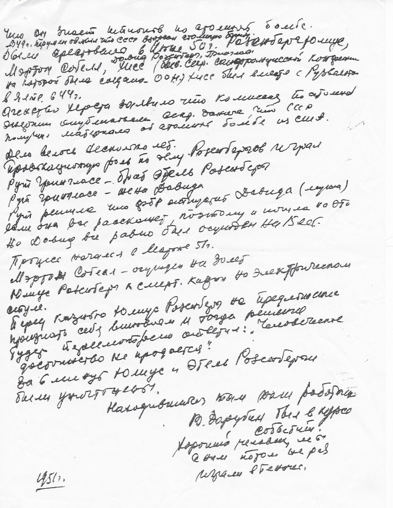 "A Xerox copy of a page with 1951 American events in the handwriting of presumably Serov's son-in-law Eduard Khrutsky. In the Notes from a Suitcase this text is on pp. 542-543. The last phrase ""a good man, later we played tennis many times"" was not included in the publication."