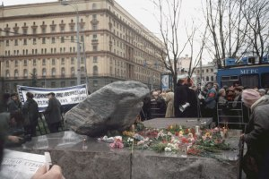 Solovetsky Stone in front of Lubyanka in Moscow
