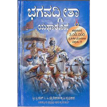 Kannada Srimad Bhagavad Gita As It Is