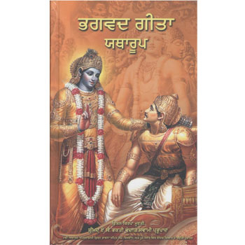 Punjabi Srimad Bhagavad Gita As It Is