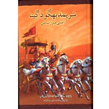 Urdu Srimad Bhagavad Gita As It Is
