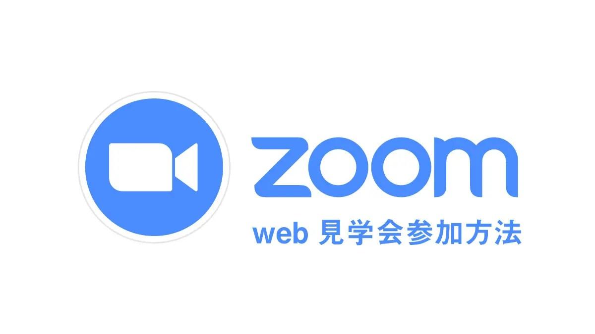 スマホ・PCでZoomのweb見学会に参加する方法