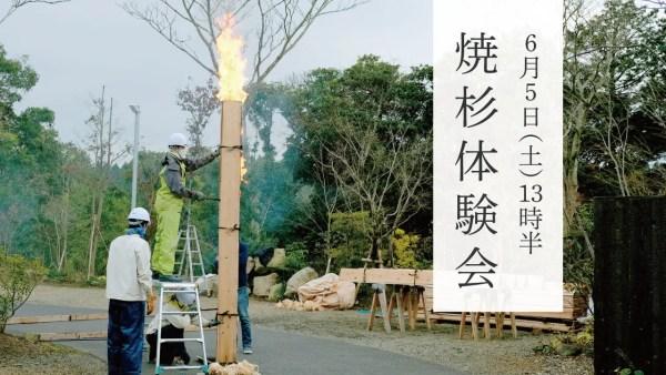 【満員御礼】6月5日(土)焼杉体験会