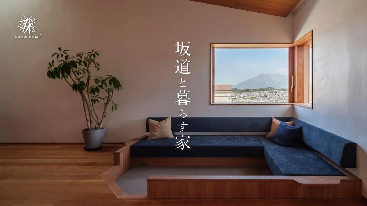 オンライン見学可「坂道と暮らす家/明和」