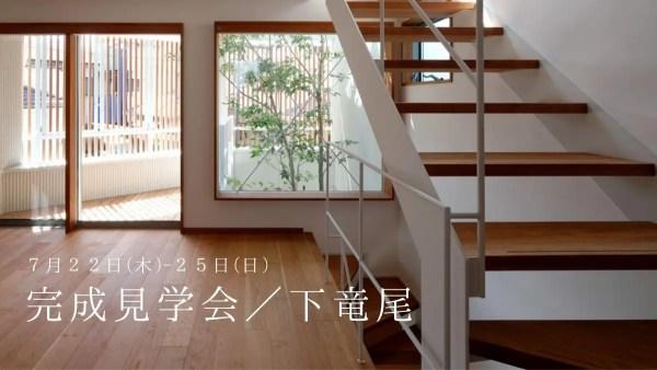 7/22(木)~25(日)完成見学会_下竜尾