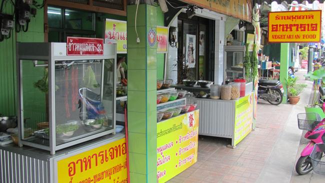 Trang Vegetarian Restaurant Exterior
