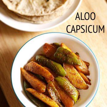 shimla mirch ki sabji | capsicum sabji
