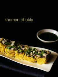 khaman dhokla | how to make khaman dhokla recipe | khaman recipe