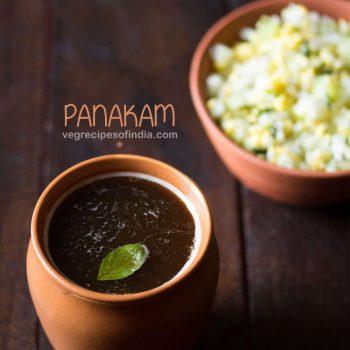 Panakam Recipe | Panagam Recipe for Ram Navami Festival