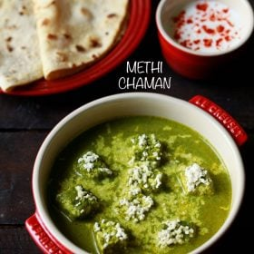 methi chaman recipe