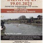 Пливање за часни крст Уторак 19.01.2021. године