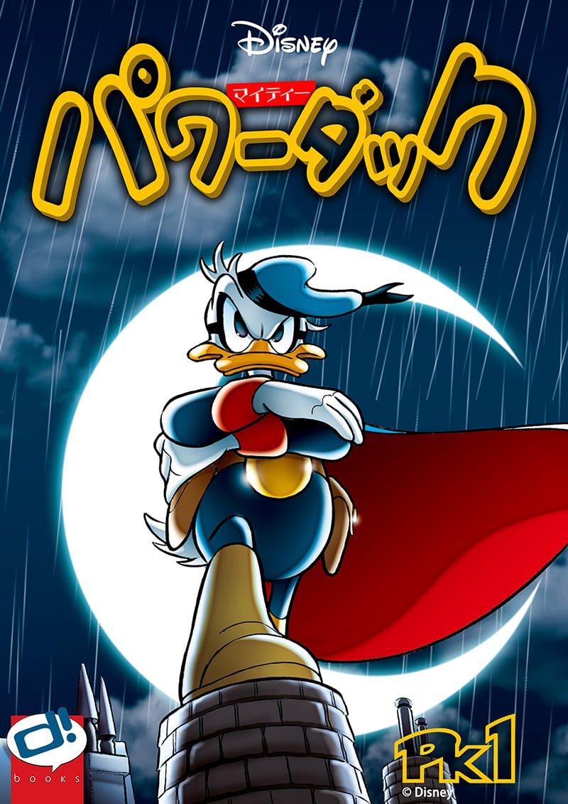 PKNA1 cover Giappone