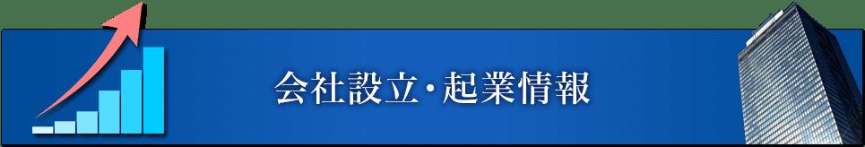 東京会社設立・起業情報