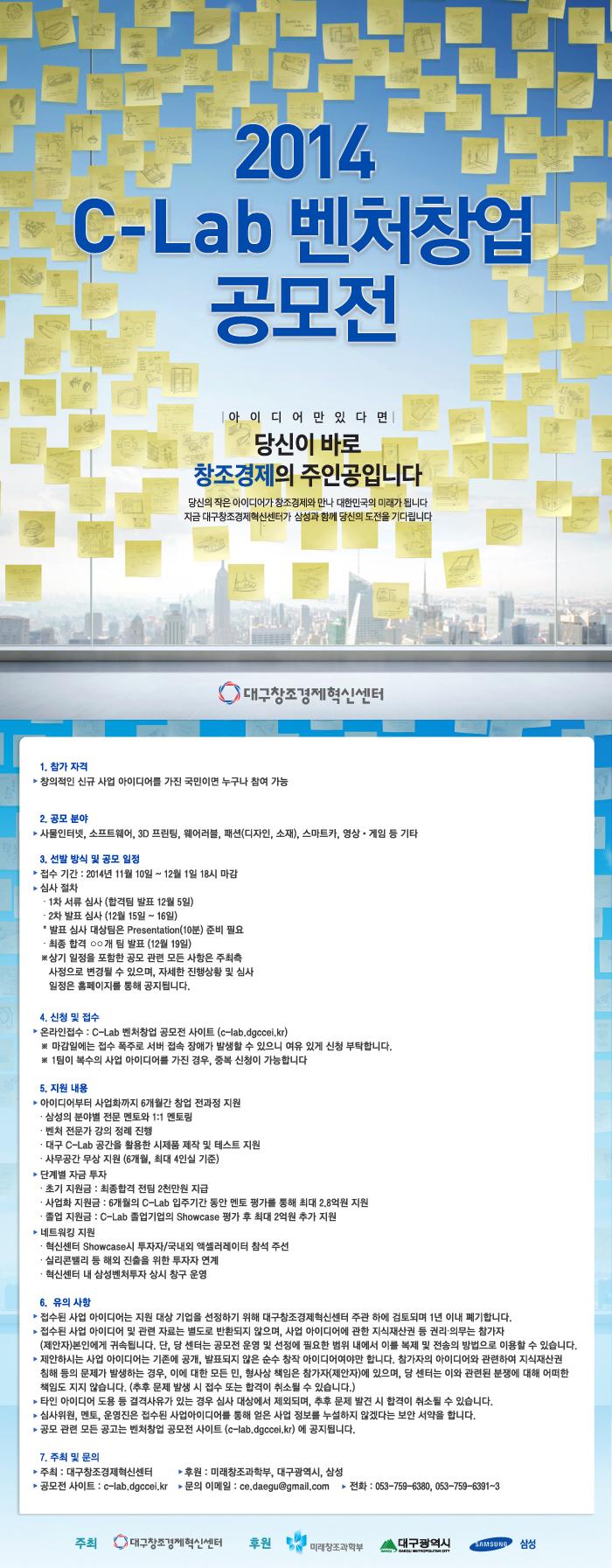 C-LAB-벤처창업-공모전_홍보포스터