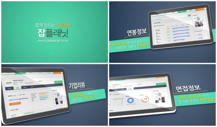 잡플래닛 홍보영상 중