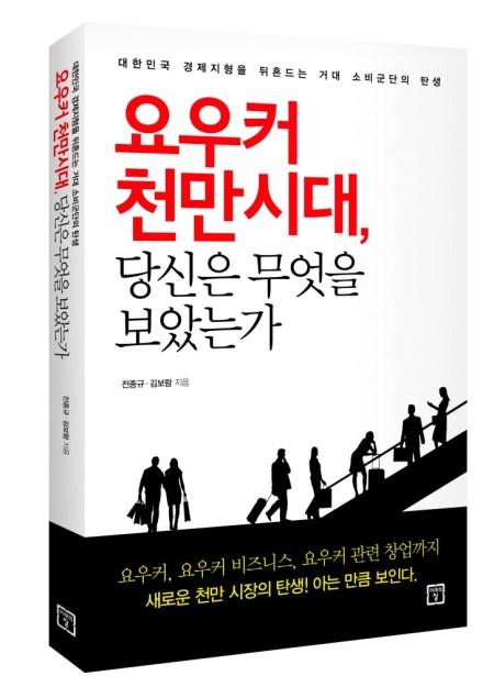 요우커_세움(고해상)
