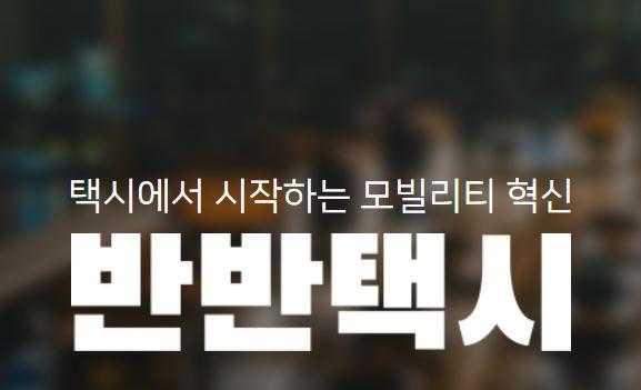 택시동승 플랫폼 '반반택시' 가입 기사 1,000명 돌파