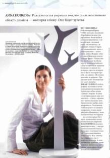 журнал ИНТЕРЬЕР+дизайн, март 2008