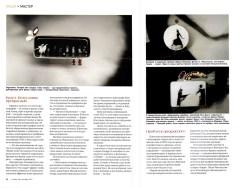 журнал VIP LOUNGE, июль 2013