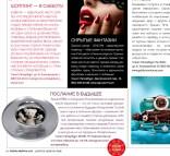 журнал Дорогое Удовольствие, январь 2015